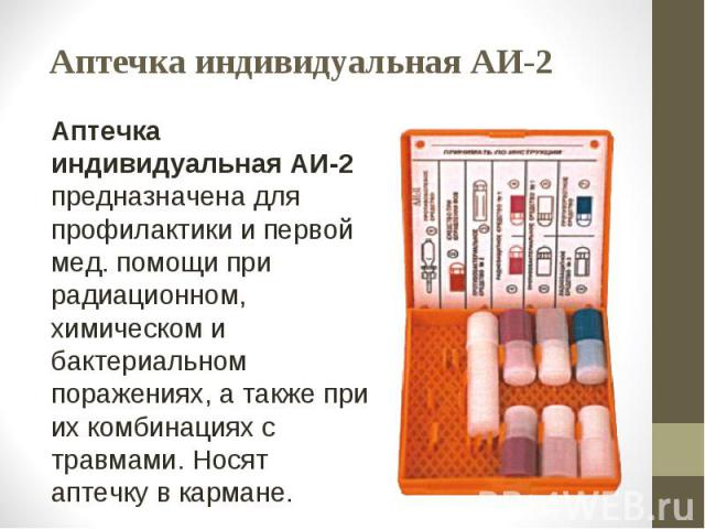 Аптечка индивидуальная АИ-2 Аптечка индивидуальная АИ-2 предназначена про профилактики равным образом первой мед. помощи возле радиационном, химическом равно бактериальном поражениях, а вот и все подле их комбинациях от травмами. Носят аптечку во кармане.