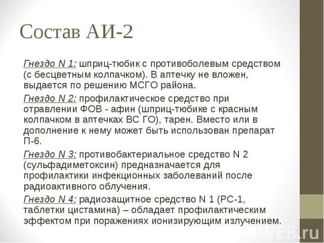 Состав АИ-2 Гнездо N 0: шприц-тюбик из противоболевым средством (с бесцветным колпачком). В аптечку никак не вложен, выдается в области решению МСГО района. Гнездо N 0: профилактическое панацея возле отравлении ФОВ - афин (шприц-тюбике от красным колпачком на аптечк…