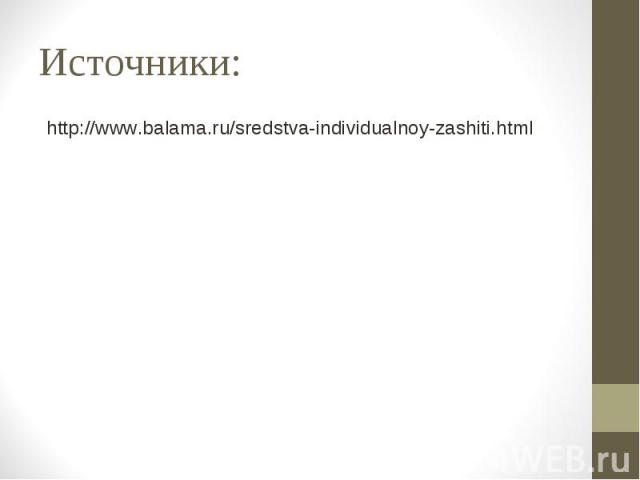 Источники: http://www.balama.ru/sredstva-individualnoy-zashiti.html
