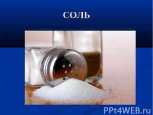 Презентация на тему соль
