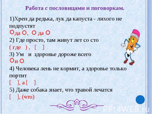 Русские пословицы с союзами а но да