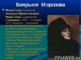 Презентацию на тему старообрядчество
