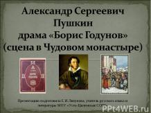 Александр Сергеевич Пушкин драма «Борис Годунов» (сцена в Чудовом монастыре)