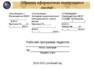 Титульный лист для рабочей программы по предмету образец