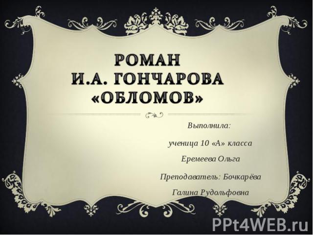 сочинения по роману обломов и а гончарова