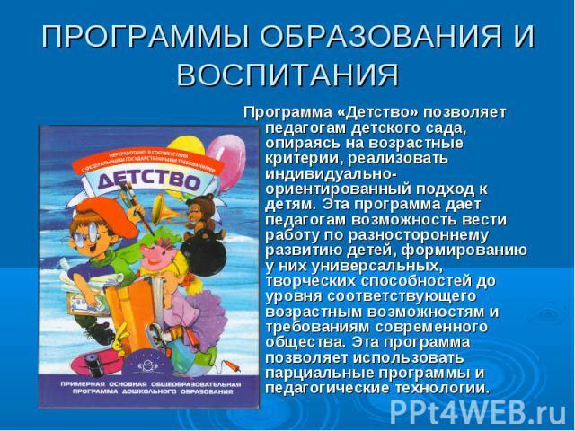 Программа детство по фгос доу