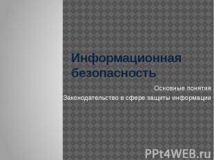 Информационная безопасность Основные понятия Законодательство в сфере защиты инф