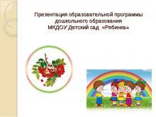 Презентация образовательной программы дошкольного образования МКДОУ Детский сад