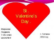 День святого Валентина 7 класс