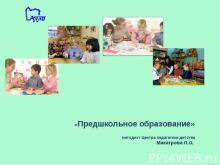 Предшкольное образование