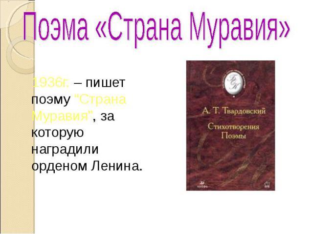 """Поэма «Страна Муравия» 1936г. – пишет поэму """"Страна Муравия"""", за которую наградили орденом Ленина."""