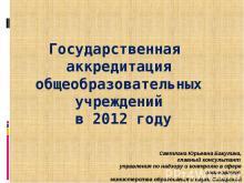 Государственная аккредитация общеобразовательных учреждений в 2012 году