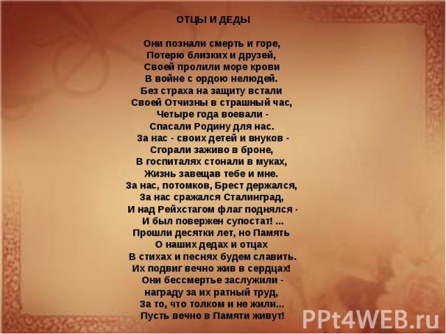 расположен Зимний стих про папу умер вакансии