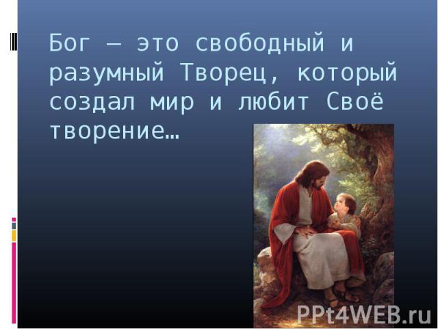 """Презентация на тему """"Человек и Бог в православии"""" скачать бесплатно"""