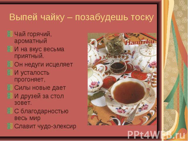 Стихи к подарку чайная пара
