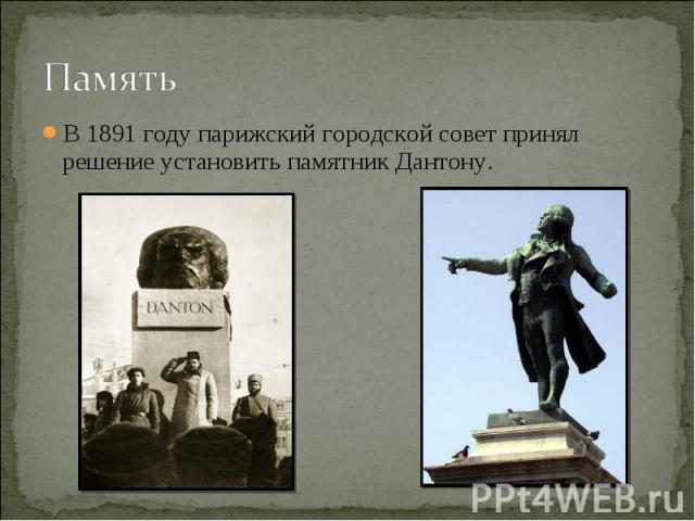 П�езен�а�ия на �ем� quotЖо�ж Жак Дан�он 17591794 г