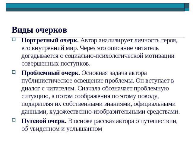 Виды очерков Портретный очерк.
