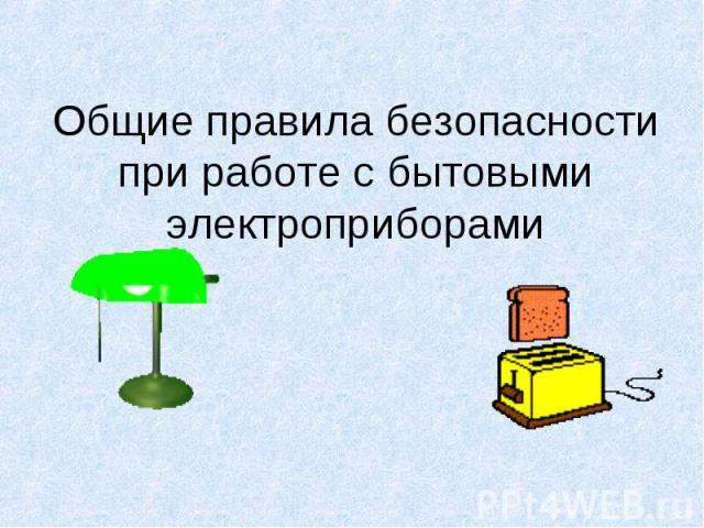 Инструкция по эксплуатации бытовых электроприборов
