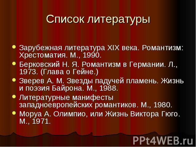 О книге история зарубежной литературы xix века: романтизм
