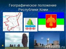 Географическое положение Республики Коми