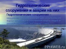 Гидротехнические сооружения и аварии на них