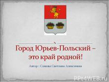 Город Юрьев-Польский – это край родной!