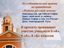 Родина русской земли