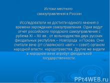 Истоки местного самоуправления в России