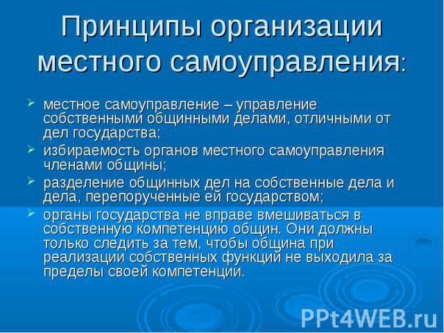 Презентация К Празднику День Местного Самоуправления