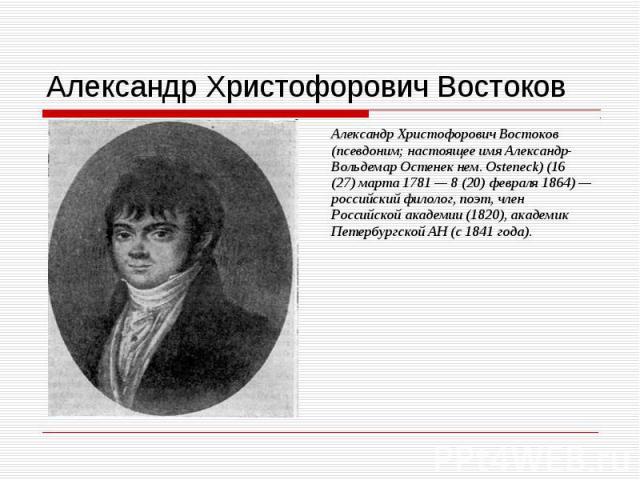 Презентацию на тему александр христофорович востоков