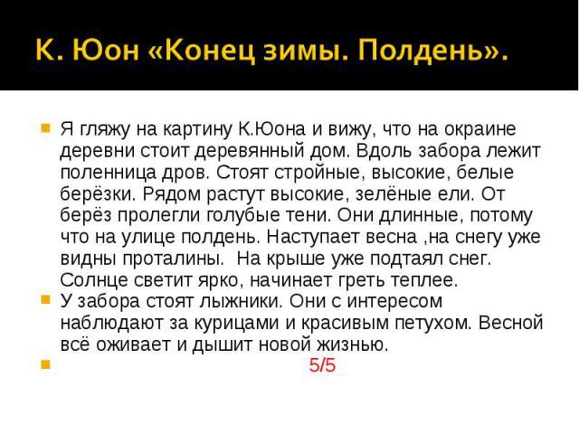 Сочинение по русскому языку первый снег