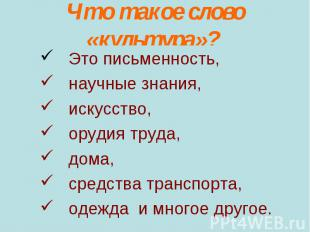 Скачать презентацию на тему славянская письменность