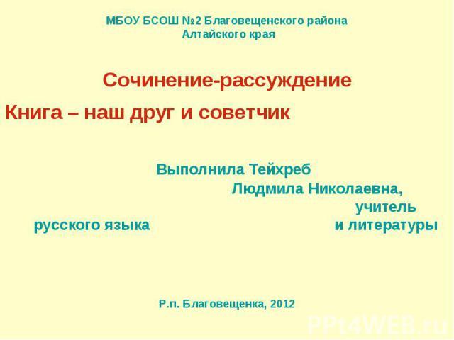 сочинение на тему наш дивный русский язык