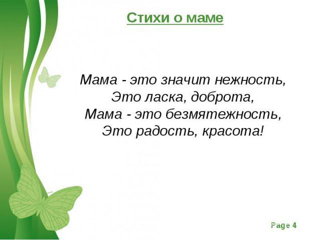 Стих для маме небольшие