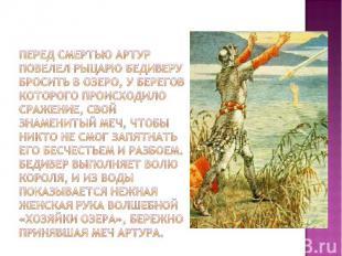 перед смертью Артур повелел рыцарю Бедиверу бросить в озеро, у берегов которого