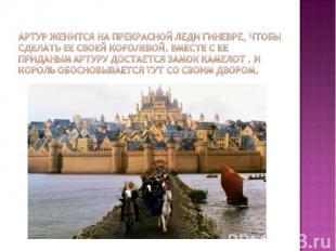 Артур женится на прекрасной леди Гиневре, чтобы сделать ее своей королевой. Вмес