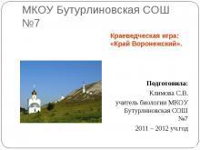 Край Воронежский