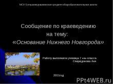 Основание Нижнего Новгорода