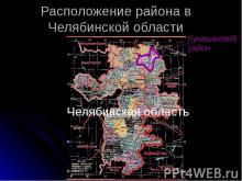 Расположение района в Челябинской области