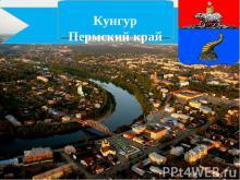 Кунгур Пермский край