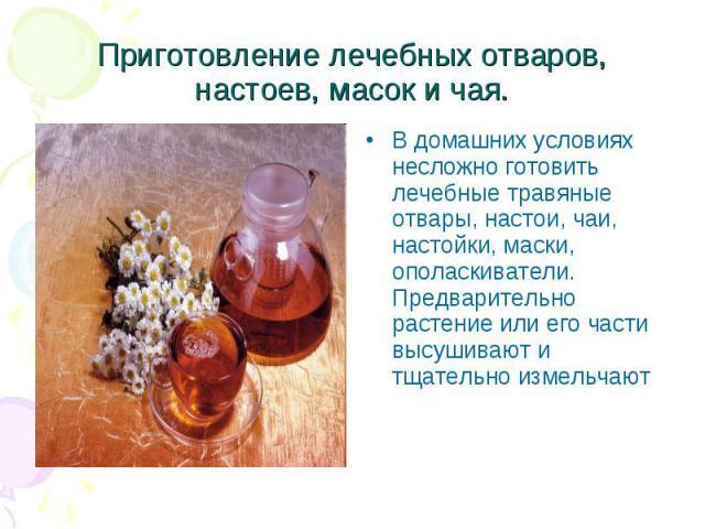 Как в домашних условиях приготовить настойку из прополиса