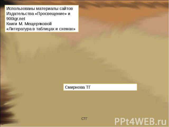 Книги М. Мещеряковой «