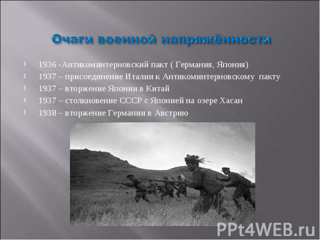 Германией и ссср: осень- эстония, латвия, литва - договор о взаимопомощи и размещение советских гарнизонов, 3