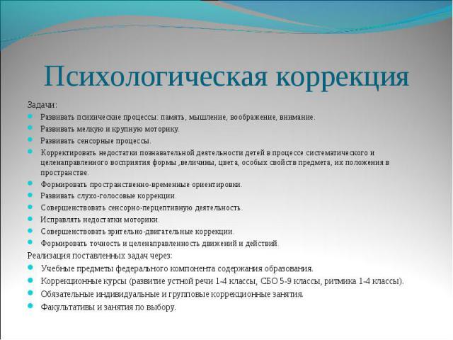 Задачи психологической коррекции практического психолога