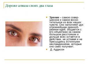 Стих глаз алмаз