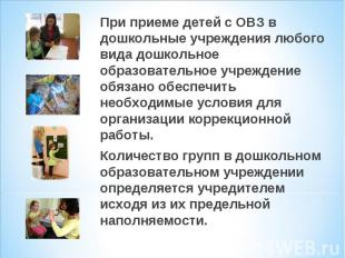 термогольфы работа психолога в доу с детьми с овз Comazo Немецкая