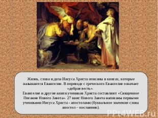почему первая книга называется апостол