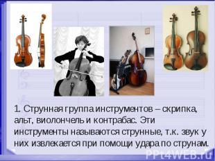 1. Струнная группа инструментов – скрипка, альт, виолончель и контрабас. Эти инс