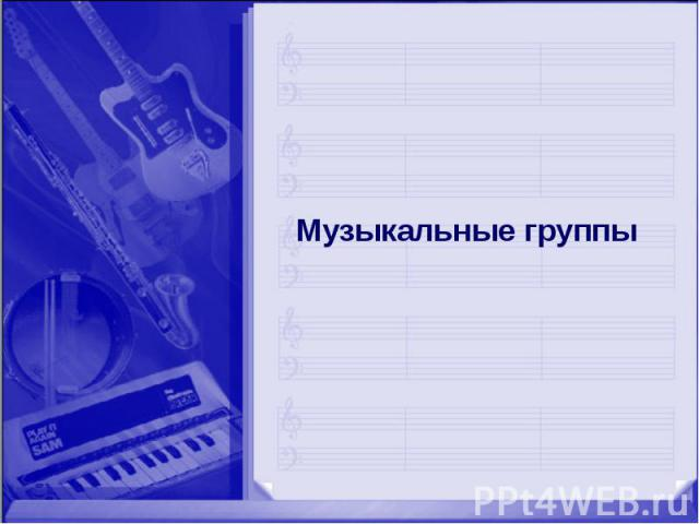 Музыкальные группы