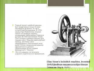 Тему швейной на презентация машинки история